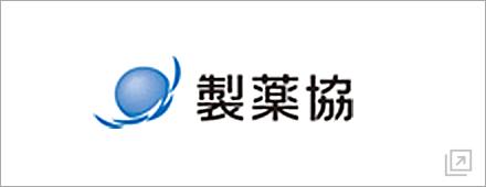 日本製薬工業協会